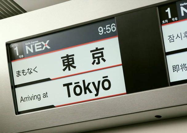 從成田機場到東京車站的交通方式