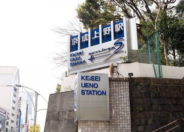 成田空港から上野駅までのアクセス方法。電車、バス、タクシーそれぞれの所要時間や料金は?