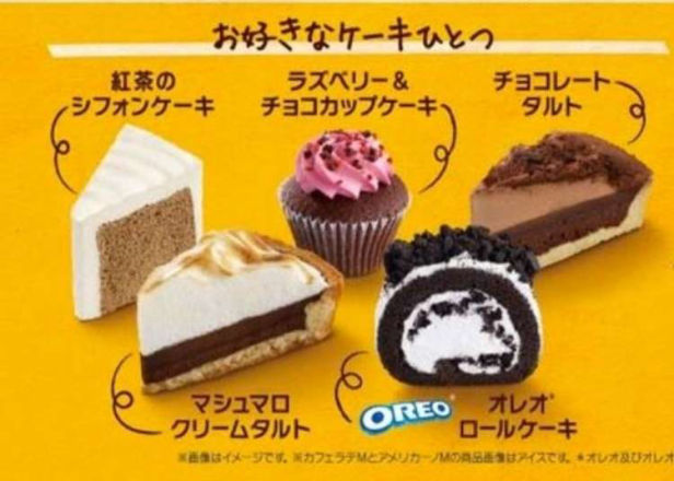 McDonald's Announces New Cakes at Japan McCafe's!