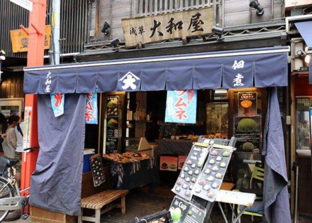 "2:00 pm.: Snack on Monaca Ice Cream at ""Yamatoya,"" an old tsukudani shop"