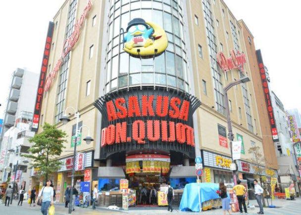 8:30 p.m.: Souvenir Shopping at Don Quijote Asakusa