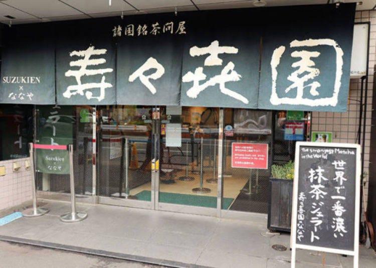 淺草必玩清單4. 來「壽壽喜園×NANAYA」試試世界上最濃的抹茶冰淇淋