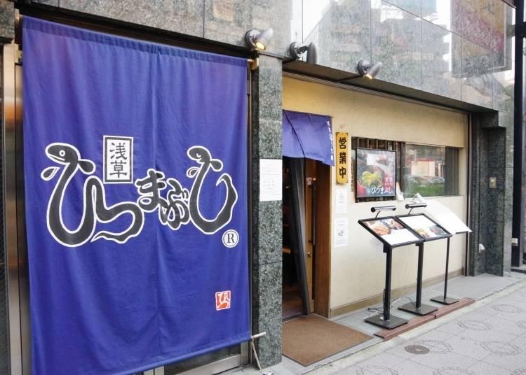 浅草駅徒歩1分。うなぎの大きなのれんが目印