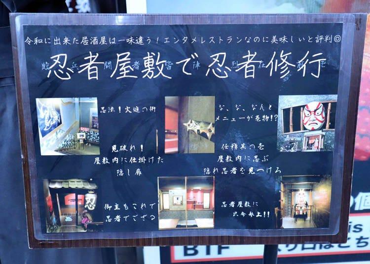 아사쿠사에 레알 '닌자야시키' 레스토랑이 나타났다?! 매장이 하나의 엔터테인먼트 공간!