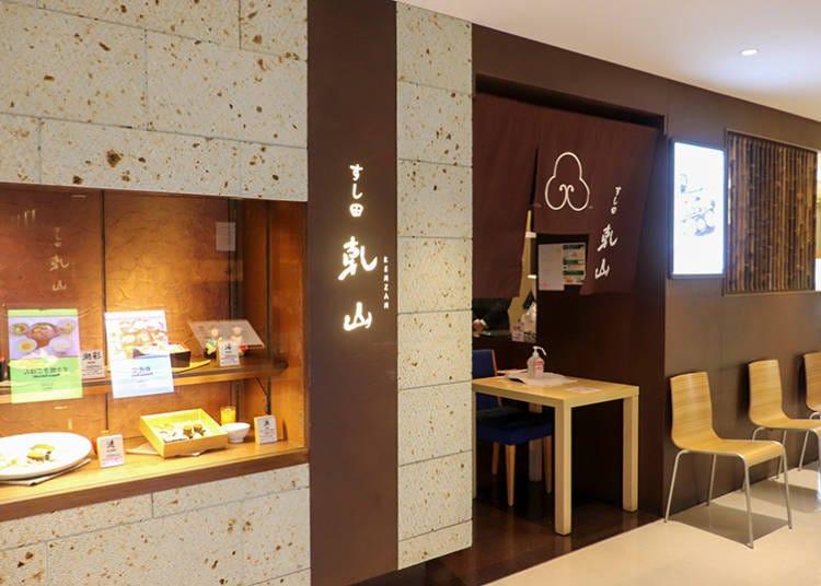 旬のネタや人気の江戸前寿司がどれも美味しい「すし田 乾山」