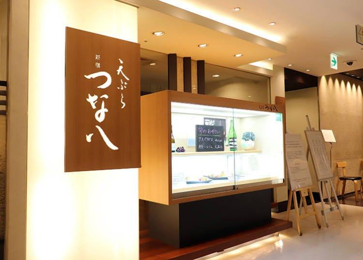 최고의 덴푸라가 맛 볼 수 있는 '신주쿠 츠나하치'