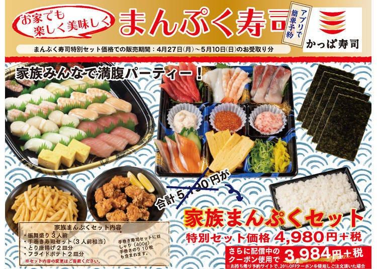 【河童壽司】八折優惠不用怎行!各種超划算的外帶限定組合餐