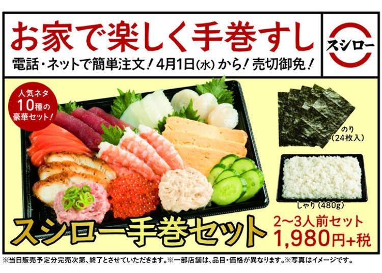 【壽司郎】就連醬油都可以外帶!在家自己捲自己吃手捲壽司好划算
