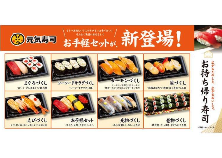 【元氣壽司】【魚米】200日圓~300日圓小資外帶壽司組合販售中!