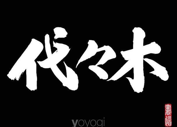 日本特有文字符號①表示疊字的「々」