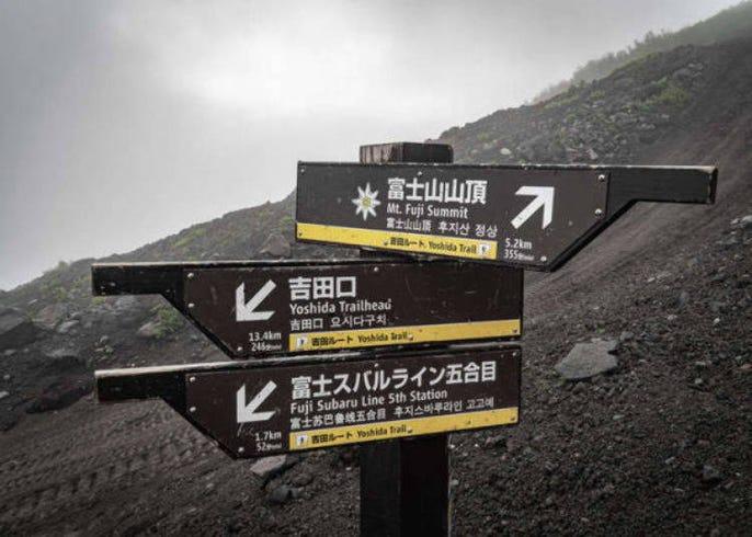 新冠肺炎疫情未受控 今年富士山所有登山道將封鎖
