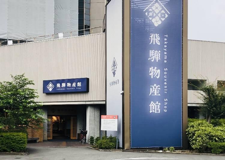 【인기 관광 명소 5】이것은 마치 기념품 박물관!  '히다 물산관'
