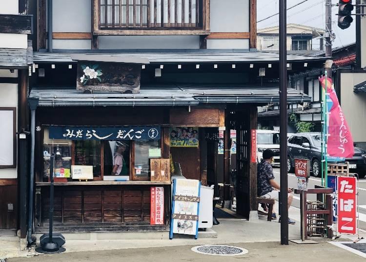 【추천 요리 1】길거리 음식의 정석! '미즈마'의 미다라시단고
