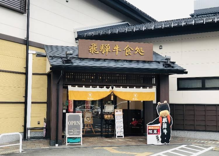 【추천 음식 5】히다규 야키니꾸 전문점 '아지구라텐고쿠'에서 맛볼 수 있는 저렴한 히다규 음식
