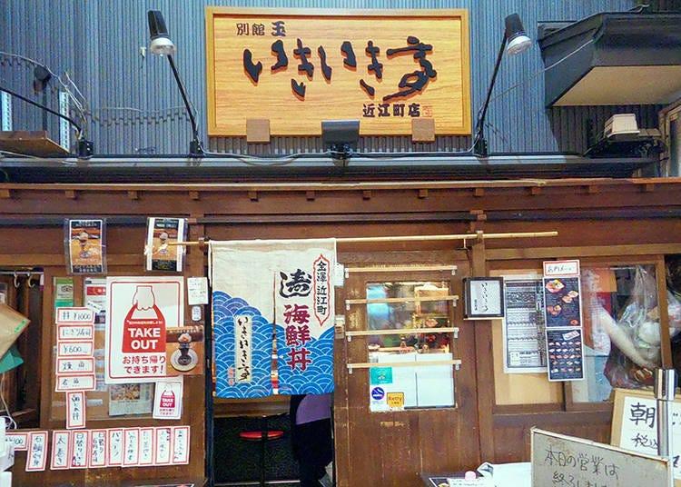 2.最旬のネタをいただくなら「別館 玉 いきいき亭 近江町店」