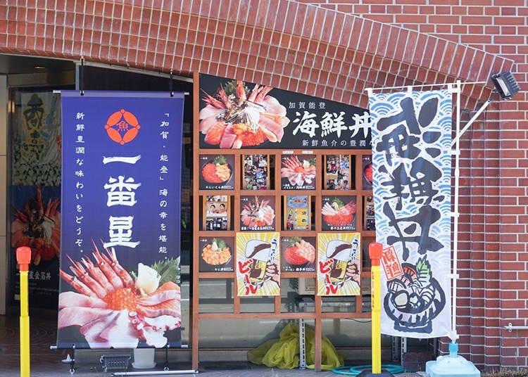 3. 見た目も味もこだわりたいなら「金沢 下堤町 加賀能登海鮮丼 一番星」