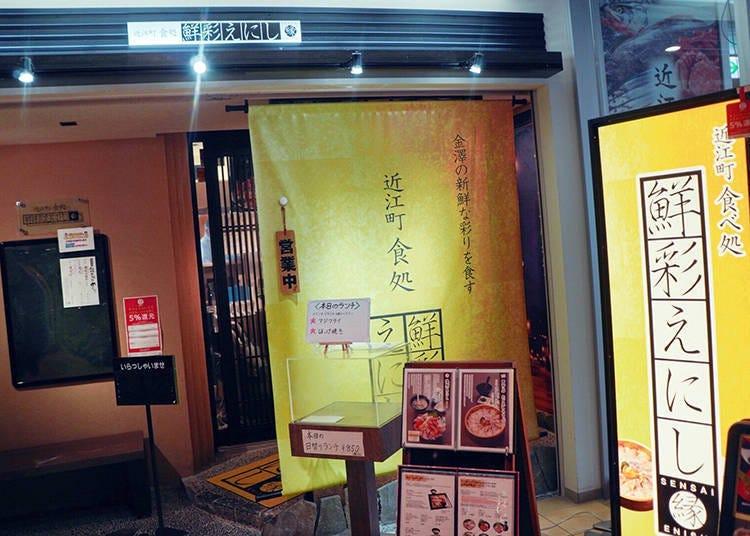 1. 가나자와 다운 해산물을 즐길 수 있는 '오미초 다베도코로 센사이 에니시'