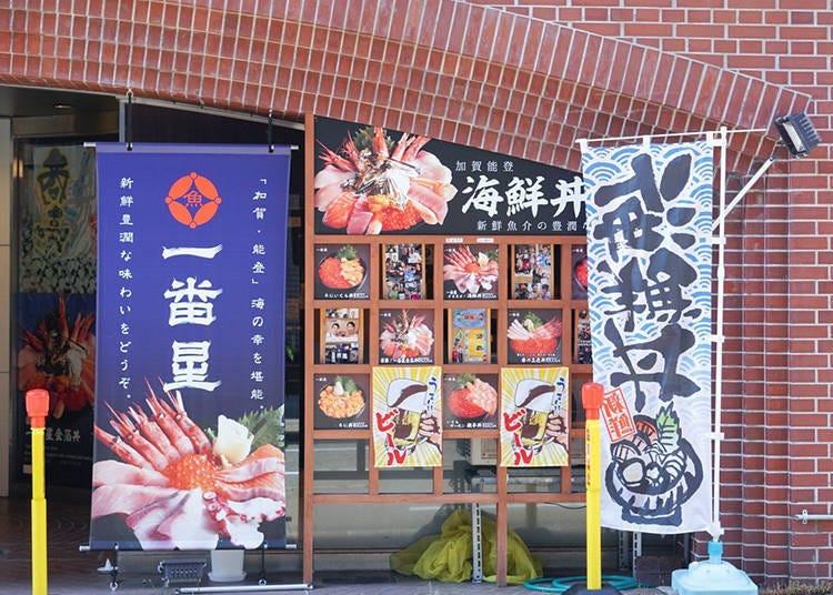 3. 요리의 모습과 맛에도 신경을 쓴다면 '가나자와 시모츠츠미초(下堤町) 가가노토카이센돈 이치반보시'