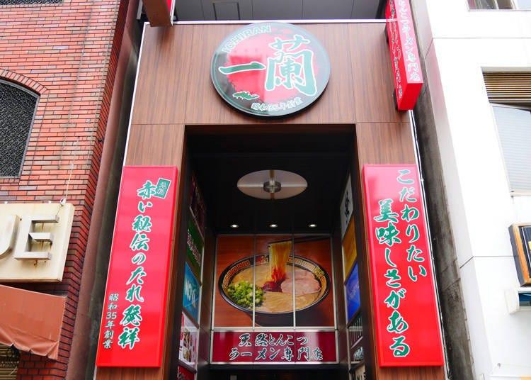 距離車站超近的上野一蘭拉麵2號店「一蘭 上野御徒町店」