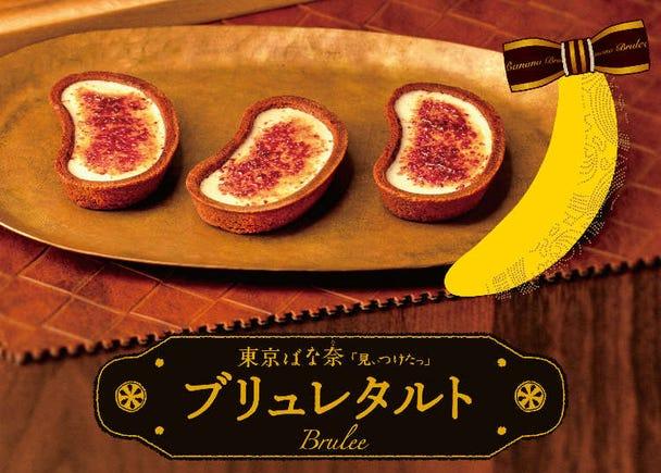 有點焦也很好吃!「東京芭娜娜」新品法式烤布蕾塔!