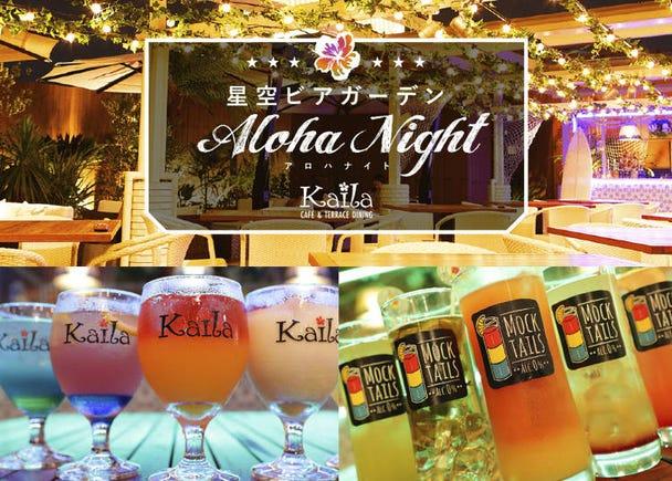渋谷の夜風と星空の下でビールを楽しむ!「星空ビアガーデン Aloha Night」