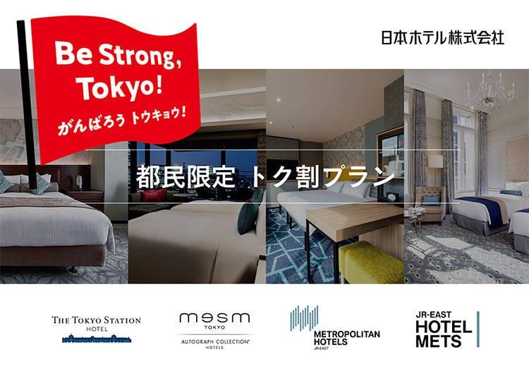 通常料金より50%以上お得! 東京ステーションホテルなど16ホテルで「都民限定 トク割プラン」を展開