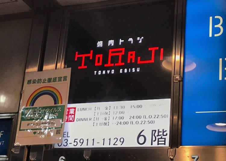 ■최고의 고기 맛을 추구하는 명가 '야끼니쿠 도라지 이케부쿠로 서쪽출구점'.
