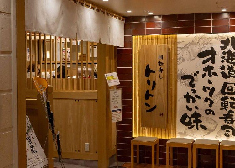 ■2.回転寿司 トリトン 東京池袋東武店:北海道の旬のネタを東京で味わう!