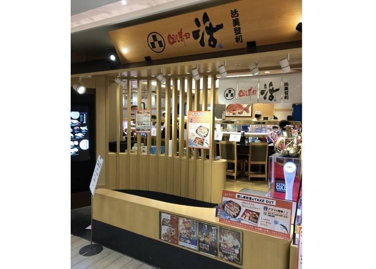 ■3.回し寿司 活 西武池袋店:豊富な品数でいつでも何度でも満足!