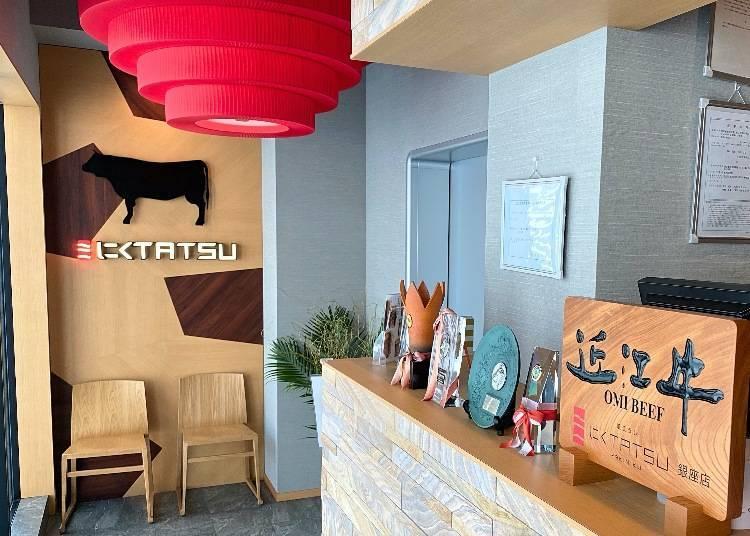 ■2: '오우미우시 야끼니쿠 니쿠 TATSU 긴자점' 전실 개인실에서 오우미 소고기 맛을 천천히 즐겨보자.