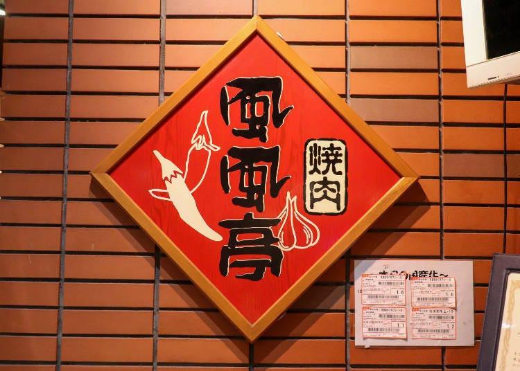 「烤肉 风风亭 池袋东口站前店」离车站仅1分钟!