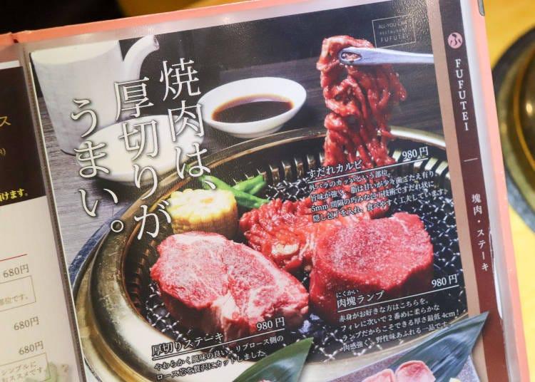 「燒肉 風風亭」店長推薦肉品菜單