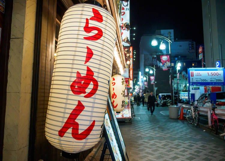 日本屈指一数的拉面激战区!便宜美食也数不尽