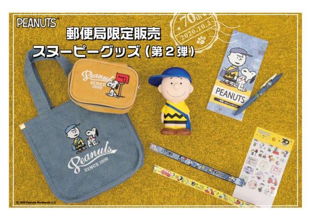 通通都想要!日本郵局限定「史努比」商品5款!