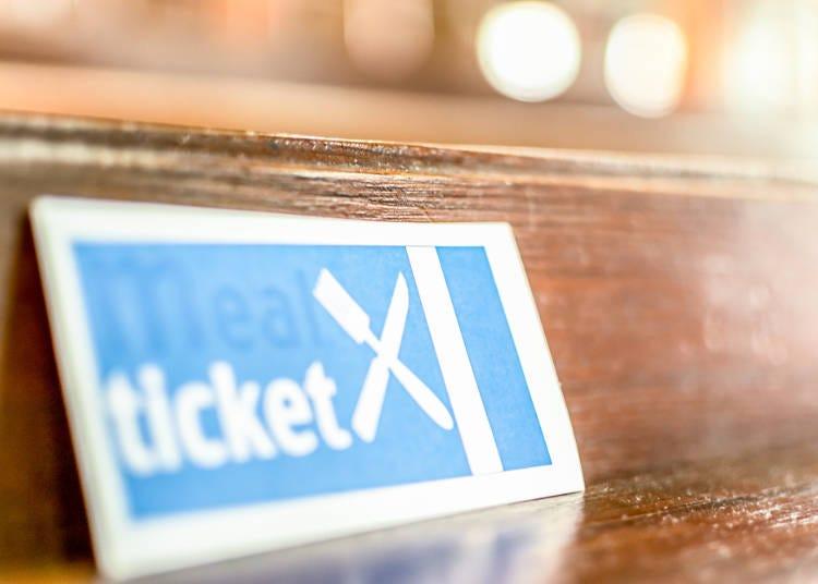 (1)登録飲食店で使えるプレミアム付食事券が25%割引に!