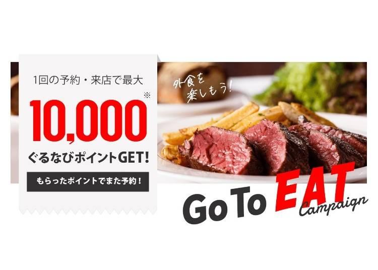■さらにお得に!? 「ぐるなび」での飲食店予約