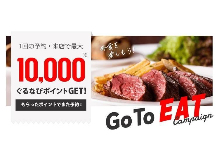 ■구루나비 음식점 예약을 이용하면 더욱 저렴해진다!