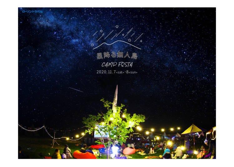 在無人島露營享受最棒的開放自然體驗!滿天星斗無人島~CAMP FESTA~