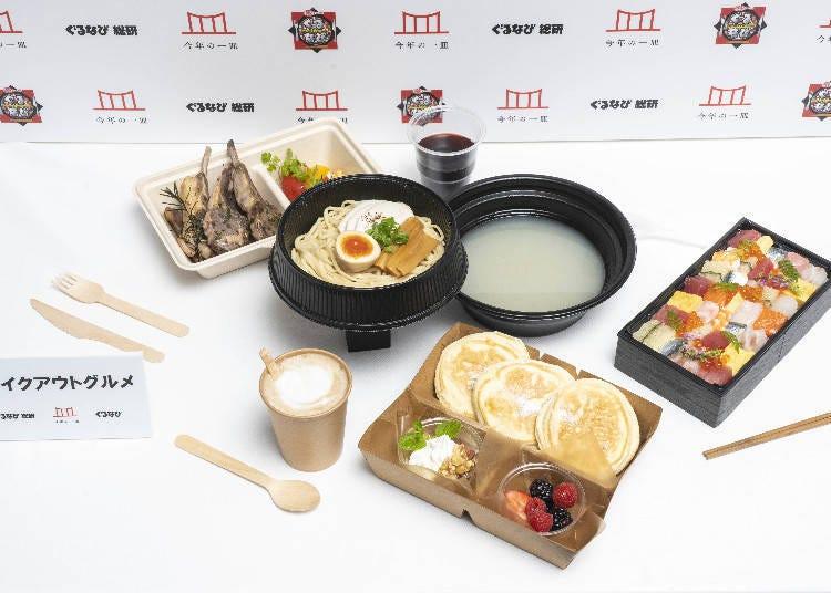 2020年的年度菜喲「今年の一皿®」-外帶美食