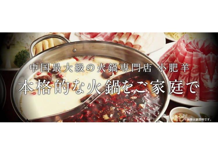 1. 우리집 식탁에서 전문점의 맛에 도전! 훠궈 전문점의 훠궈 세트