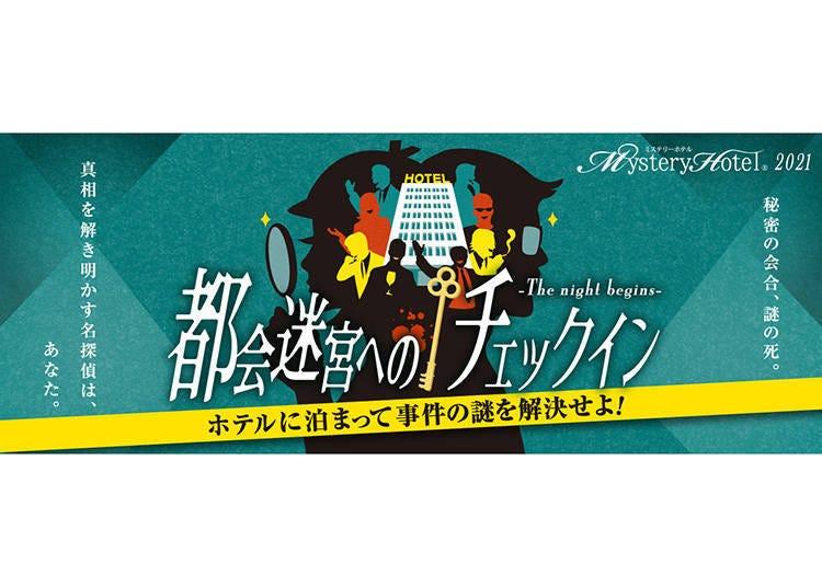 [도쿄/메트로 폴리탄 호텔즈 5개 시설] 체크아웃까지 범인을 찾아라!! 참여형 '추리 숙박 플랜'