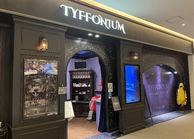 虛實難分的室內主題樂園「TYFFONIUM ODAIBA」