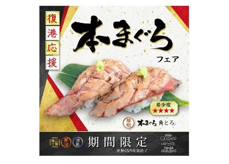 """Hanamaru: The """"Honmaguro Fair"""" and an ultra-rare 300g serving of sushi"""