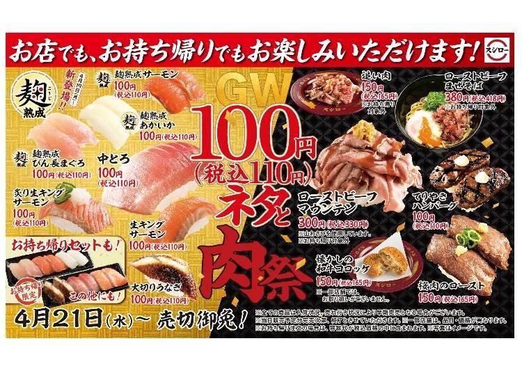 1.[스시로] 테이크아웃 한정 메뉴 'GW 100엔(세금포함가 110엔) 해산물과 고기 축제'&집에서 즐기는 데마키즈시까지(※)
