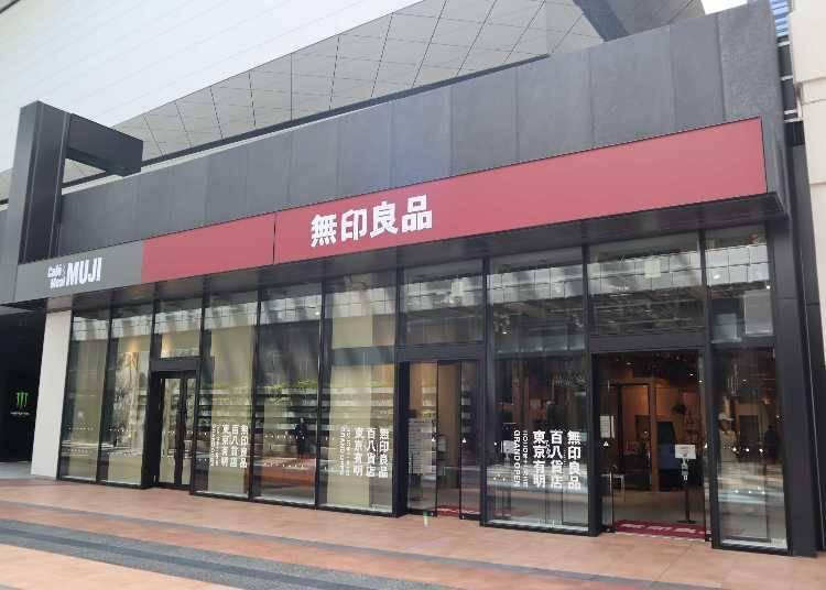 ■이번에 취재를 한 곳은 '무인양품 도쿄 아리아케'