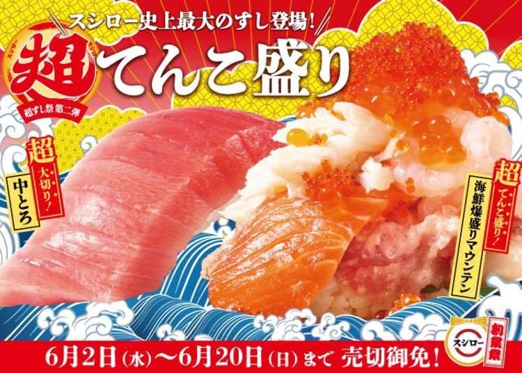 【スシロー】史上最大!これでもか!超てんこ盛り「海鮮爆盛り寿司」