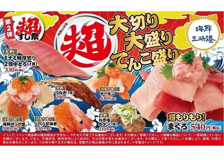 [회전초밥 가이센 미사키코] 곱빼기!! 밥이 보이지 않을 정도로 생선살이 푸짐하게 올라간 초밥