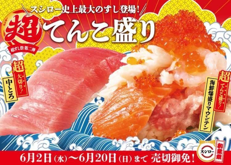 [스시로]사상 최대! 이렇게 푸짐한 초밥은 처음이야!? '해산물 곱빼기 초밥'