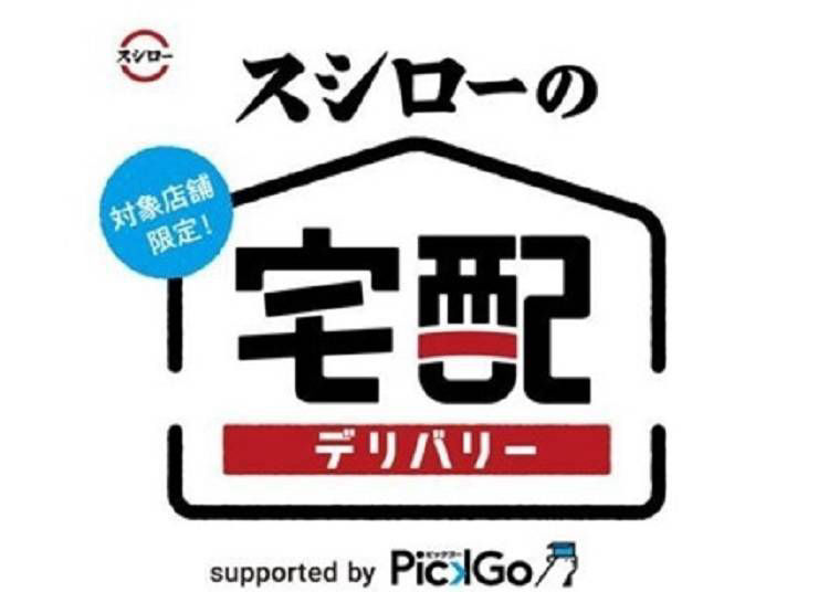 Sushiro home delivery service! Stay safe with sushi delivered right to your door!