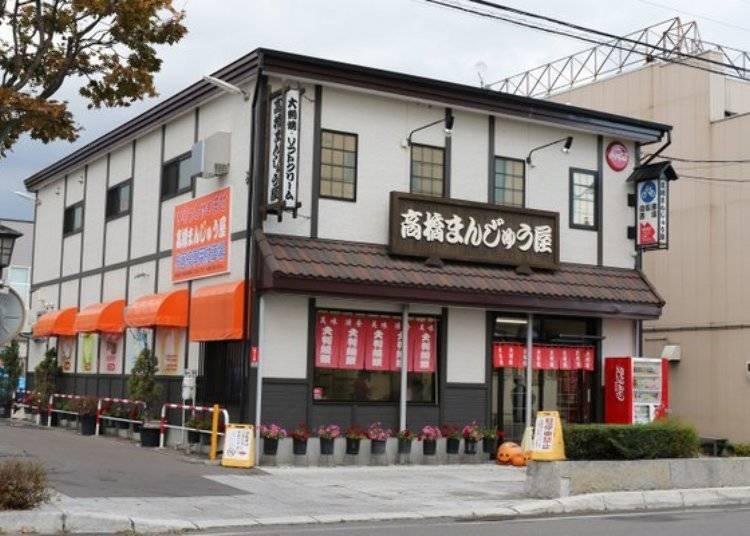 4.六十年老店的大判燒車輪餅「高橋まんじゅう屋」